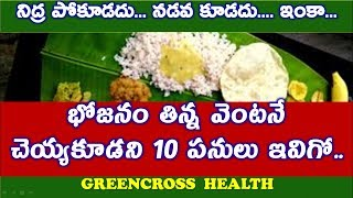 health tips in telugu|food tips|telugu health tips|health|greencross health
