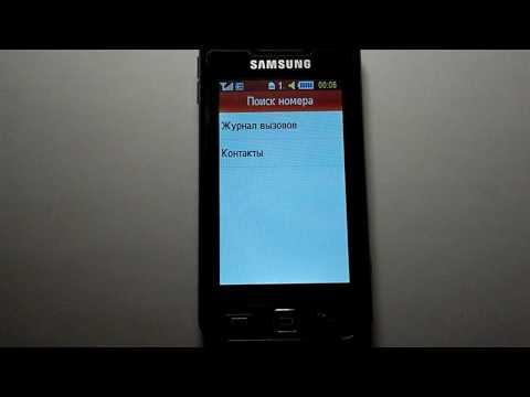 Обзор Samsung S5230 - Вызовы - черный список