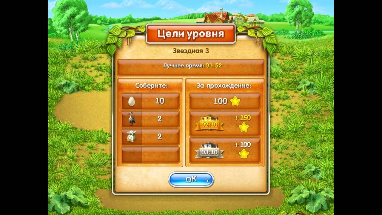 Ключи веселая 3 русская рулетка коди до веселая ферма 3 русская рулетка