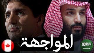 البعد السياسي لأزمة السعودية وكندا - فادي يونس