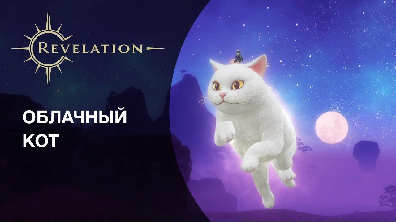 Revelation облачный кот