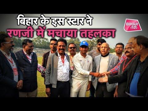Bihar Ranji Team का ये खिलाड़ी करेगा Cricket में बड़ा कमाल ! | Bihar Tak
