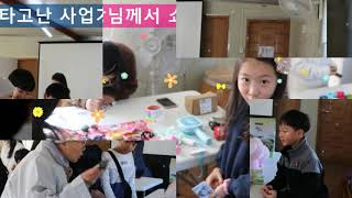 12월 덕숭사 어린이법회 - 아나바다 장터