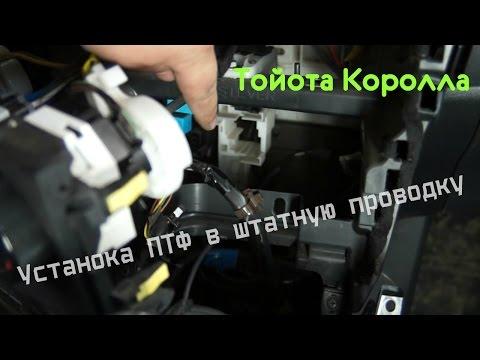 ПТФ в штатную проводку Тойота королла как подключить самому