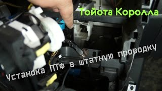 ВТФ в штатну проводку Тойота королла як підключити самому