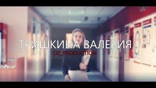 ТРИШКИНА ВАЛЕРИЯ / МИСС СГАУ 2016 / DZ_PRODUCTION