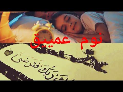 قرآن للمساعدة على النوم والراحة النفسية😴القاريء هزاع البلوشي