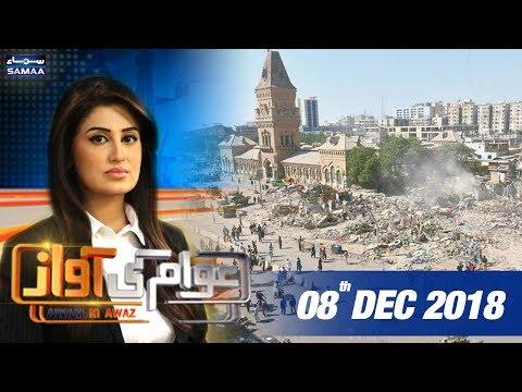 3 Lakh ki abadi Masmar ki jayegi? ya Develop hogi   Awam Ki Awaz   SAMAA TV   08 Dec,2018