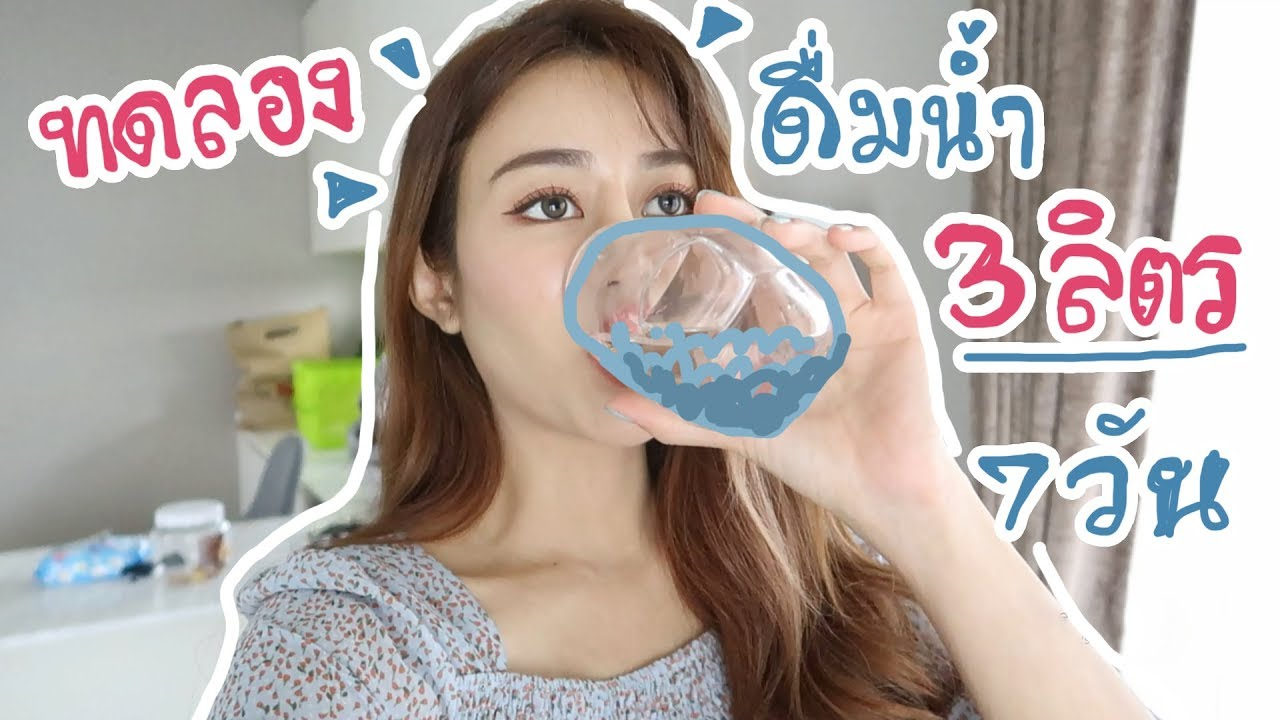 ทดลองดื่มน้ำวันละ 3 ลิตร 7 วัน ผลคือ...