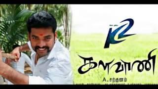 Kalavaani 2 Tamil Movie   Kalavaani 2 Update   Vimal Update   Oviya Update   Oviya Next Movie
