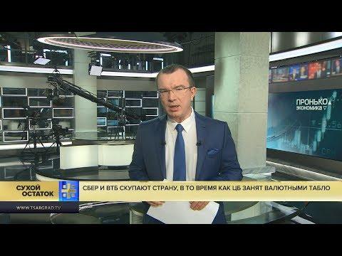 Юрий Пронько: Сбер и ВТБ скупают страну, в то время как ЦБ занят валютными табло