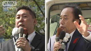 参院埼玉補選きょう告示 N国党首と前知事が立つ(19/10/10)