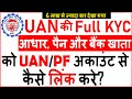 How to link Aadhar, Pan & Bank Account to UAN Account Online | Full KYC Process | हिंदी में