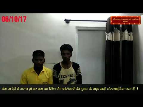 Khandwa news, बड़ाबम पर मोटरसाइकिल जला कर माहौल खराब करनें वाले धराए