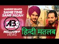 Same Time Same Jagah By Sandeep Brar Hindi Meaning | Hindi Translation of Same Time Same Jagah |