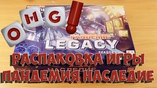 Настольная игра Пандемия Наследие распаковка / Pandemic Lagacy unboxing