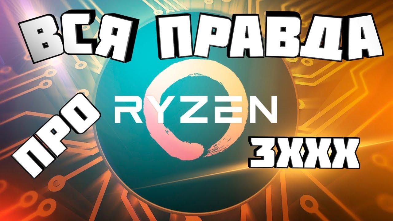 Стоит ли покупать Ryzen 5 3600 или новые Ryzen 3000?
