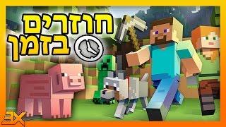 חוזרים בזמן   מיינקראפט - Minecraft מאז ועד היום! (2009-2017)