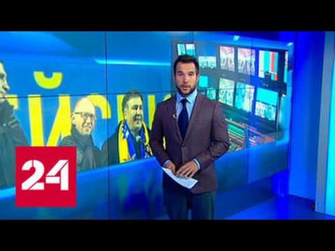 Мишико у собачьей будки: Саакашвили стал ведущим телешоу