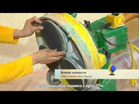 Восстановление паркета - Шлифовальные машины Lagler