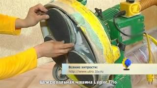 Восстановление паркета - Шлифовальные машины Lagler(Данный ролик демонстрирует поэтапную реставрацию паркета c применением шлифовальных машин Lagler (Hummel, Flip,..., 2013-05-15T10:55:15.000Z)