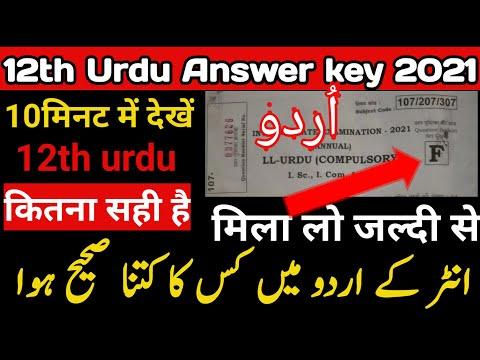 12 Th Urdu Answer Key| Inter Urdu Answer | F Set