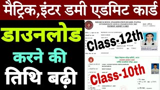 Bseb matric dummy admit card 2022 | Bseb inter dummy admit card 2022 | Bihar board dummy admit card