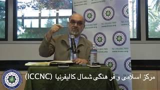Religion & Power by Dr.Soroush 14- درسگفتار دین و قدرت دکتر عبدالکریم سروش،جلسه چهاردهم