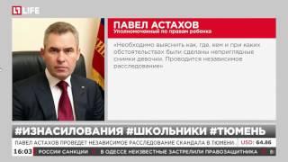 ИЗНАСИЛОВАНИЕ ШКОЛЬНИЦЫ В ТЮМЕНИ 2016 РОССИЯ 24