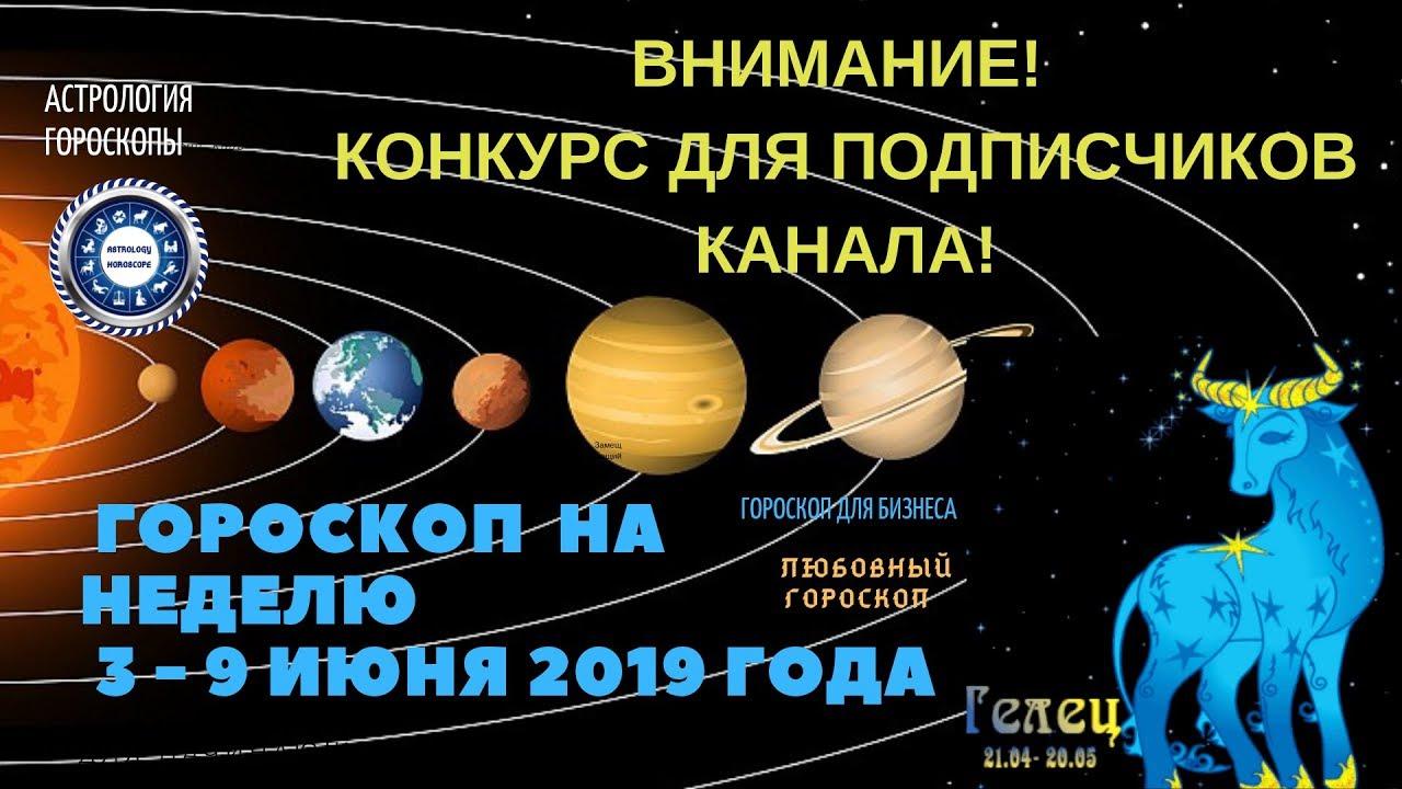 Телец. Гороскоп на неделю с 3 по 9 июня 2019. Любовный гороскоп. Гороскоп для бизнеса.
