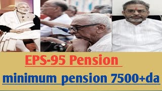 eps-95 pension latest news today minimum pension 7500+da 3july 2020