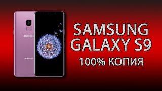 Копия Samsung Galaxy S9 - идеальный смартфон за смешные деньги!