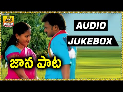 Janapata Full Songs Jukebox || Gidde ram narsaiah songs || Telangana Folk songs