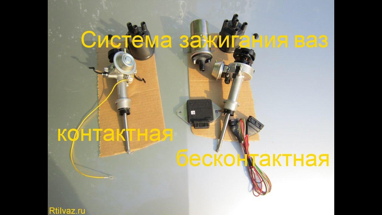 """Установка бесконтактной системы зажигания ваз """"классика"""""""