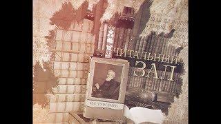 """Читальный зал. Сергей Радченко """"МЫ ЕЩЕ ПОВОЮЕМ!"""""""