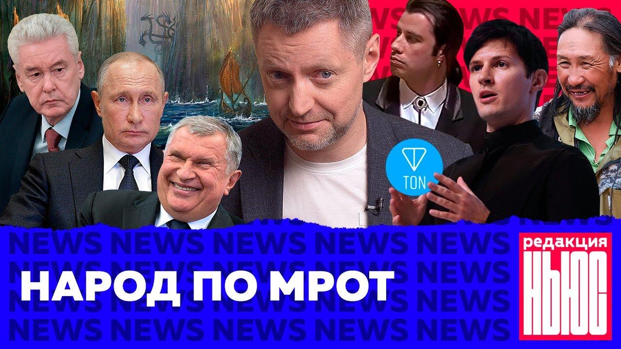 Редакция. News от (17.05.2020)  режим не смягчают, третий пакет помощи, США против Дурова