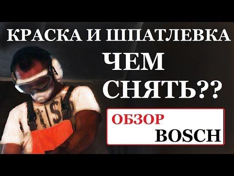 Чем снимают краску профессионалы Шлифмашины BOSCH Обзор инструмента строителя