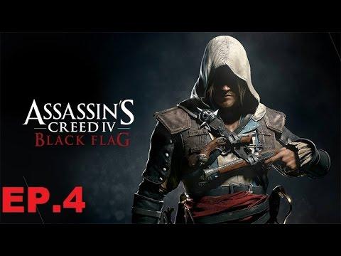 Assassin's Creed IV ตอนที่ 4 : พบคนคุ้นเคย