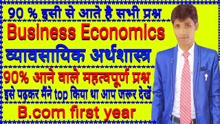 B.com first year important question Business Economics ( व्यावसायिक अर्थशास्त्र ) in hindi