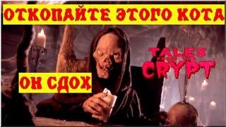 Байки из склепа - Откопайте Этого Кота... Он Сдох | 3 эпизод 1 сезон | Ужасы | HD 720p