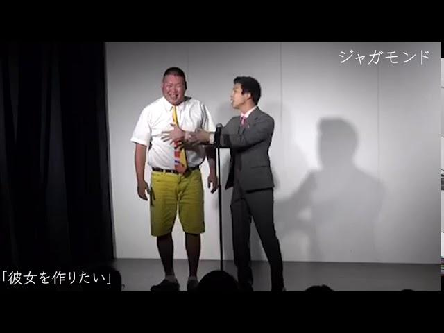 【ジャガモンド】漫才「彼女を作りたい」2016.9.15(木)ケイダッシュステージゴールドライブより