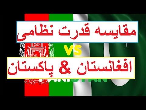 مقایسه قدرت نظامی افغانستان و پاکستان - دری