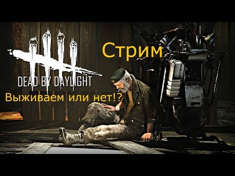 ужасы Dead by Daylight