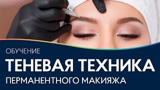 Обучение перманентному макияжу | ТЕНЕВАЯ ТЕХНИКА БРОВЕЙ