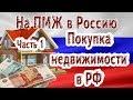 На ПМЖ в Россию! Покупка недвижимости в РФ. Часть 1. Перевозка вещей и денег в РФ.