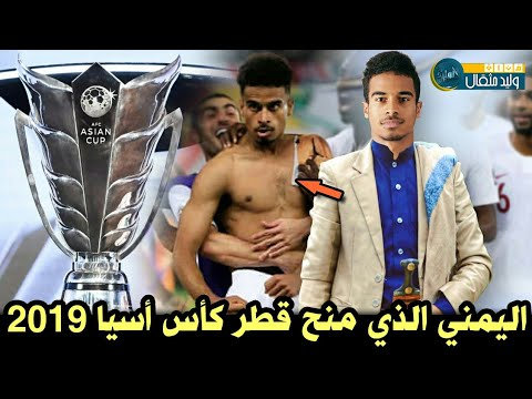 من هو اليمني الذي منح منتخب قطر كأس أسيا 2019!