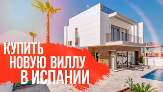 Недвижимость в Испании/Вилла в Испании/Элитная недвижимость/Купить дом в Испании/Дома в Испании.