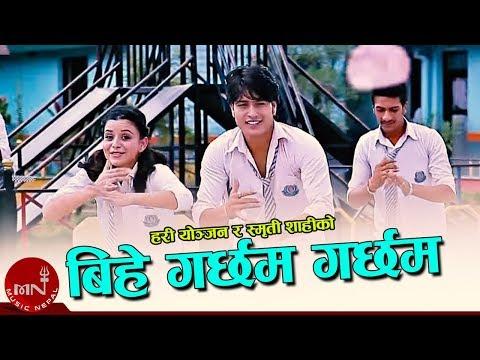 New Nepali Song || BIHE GARCHHAM GARCHHAM बिहे गर्छम गर्छम|| Hari Yonjan & Smriti Shahi