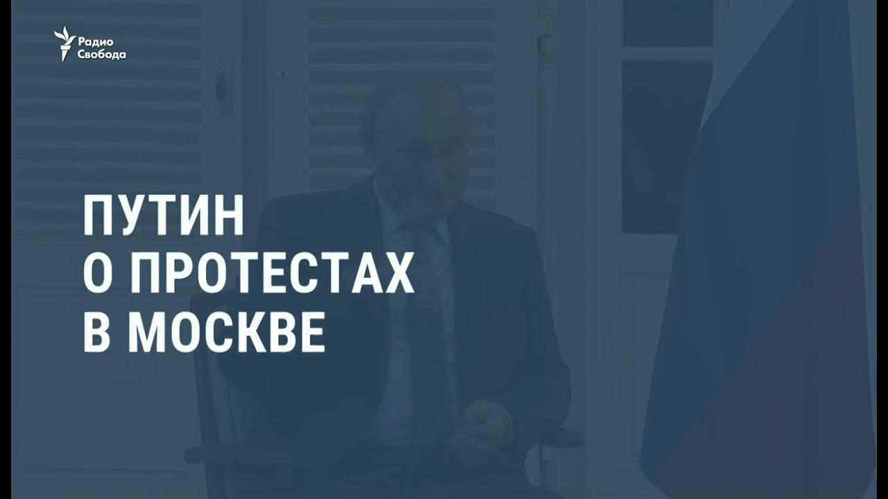 Путин о протестах в Москве / Новости