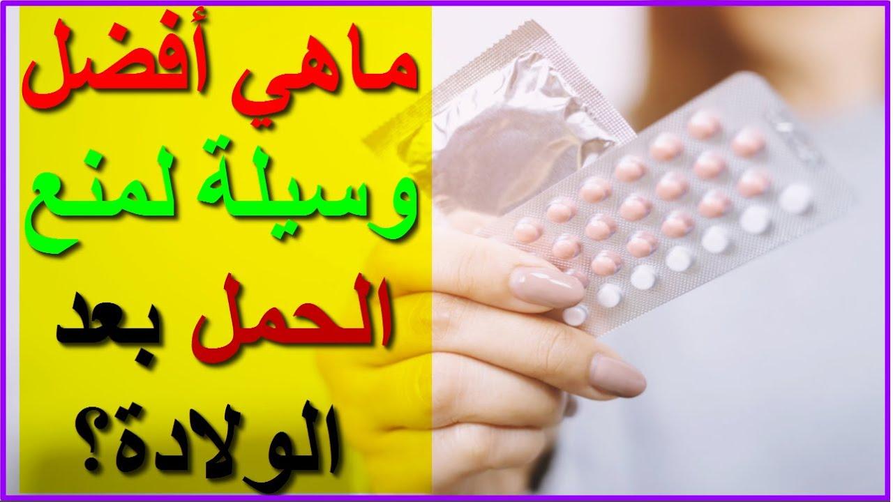 أفضل وسيلة لمنع الحمل بعد الولادة سواء كنتي ترضعين طبيعي أم لا قناة الامومة Youtube